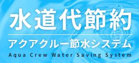 アクアクルー節水システム